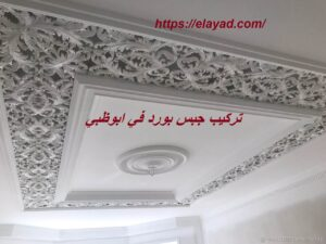 تركيب جبس بورد في ابو ظبي