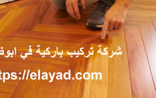 شركة تركيب باركية في ابوظبي