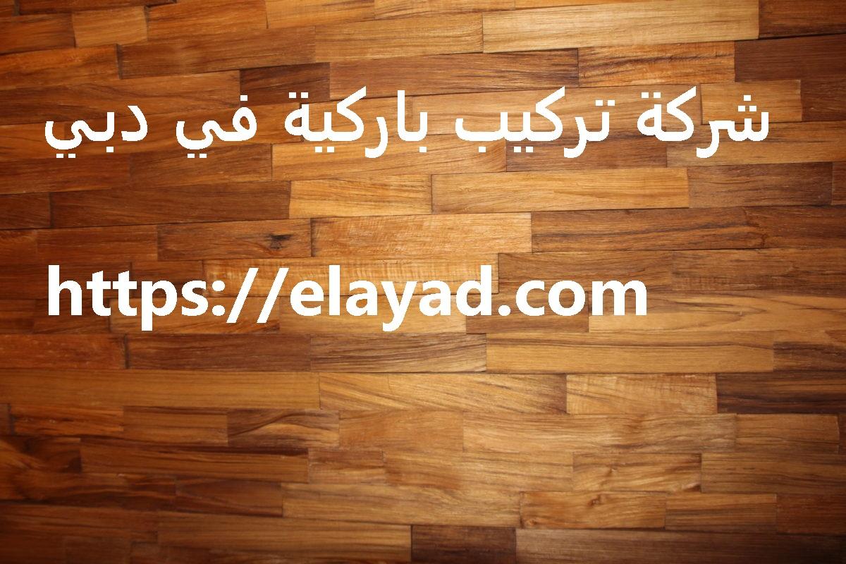 شركة تركيب باركية في دبي