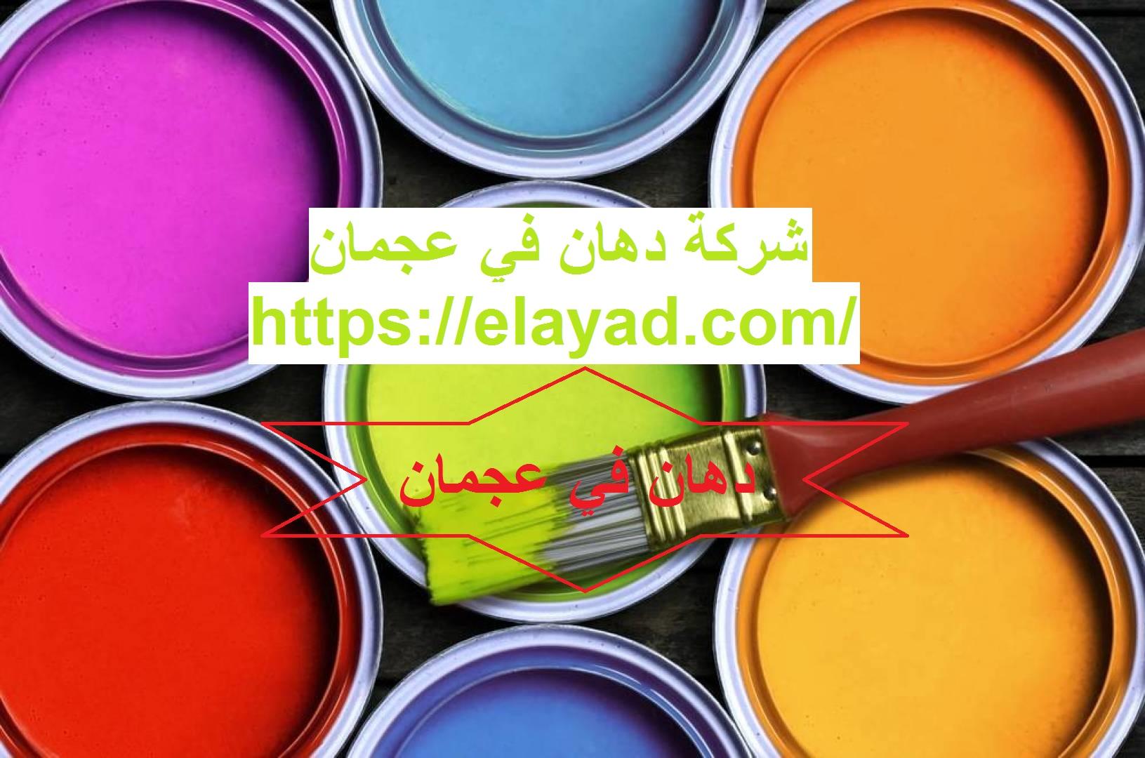 شركة دهان في عجمان